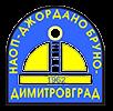"""Астрономическа обсерватория и планетариум """"Джордано Бруно"""" – Димитровград"""